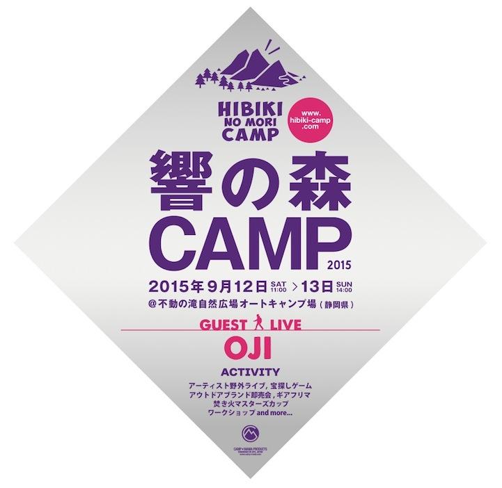 hibiki2015