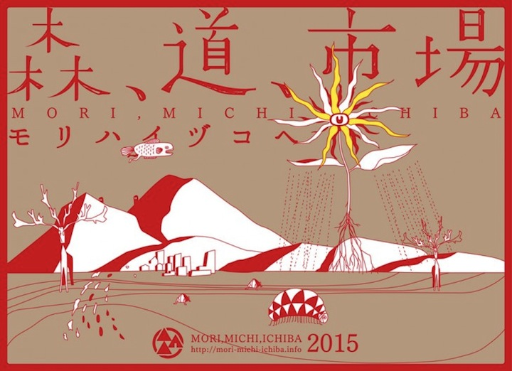 news_header_morimichiichiba2015_visual