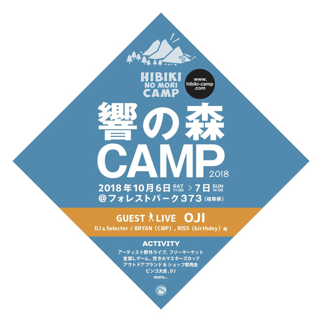 hibiki-2018